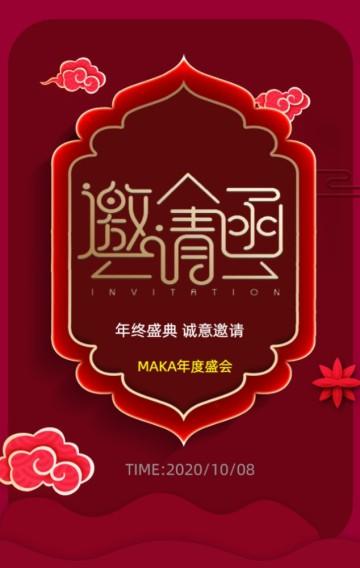 红金中国风科技商务峰会高端企业通用会议会展邀请函H5模板