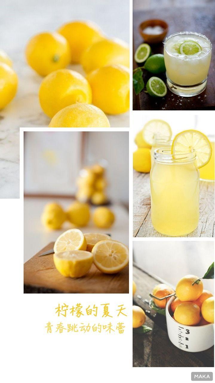 柠檬心情海报