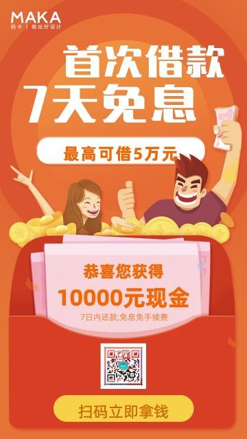 卡通扁平金融贷款推广海报