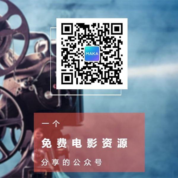 电影、视频资源类公众号二维码
