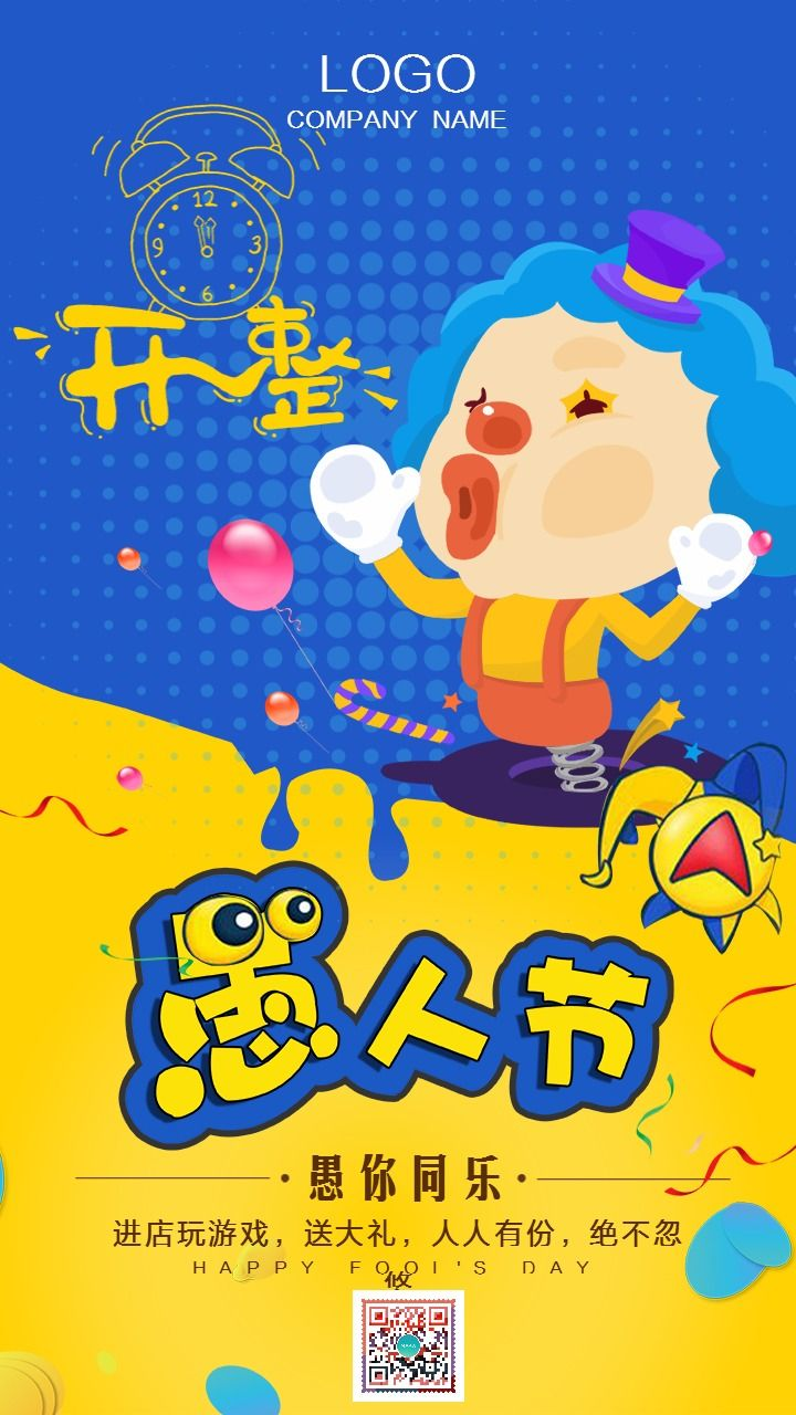 卡通手绘4月1日愚人节促销活动贺卡祝福手机宣传海报