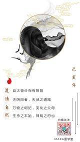 传统文化之太极海报