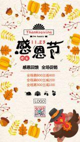 感恩节回馈商场店铺活动促销宣传海报