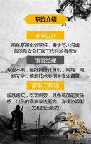 中国风企业招聘公司招聘社会招聘人才招聘H5模板