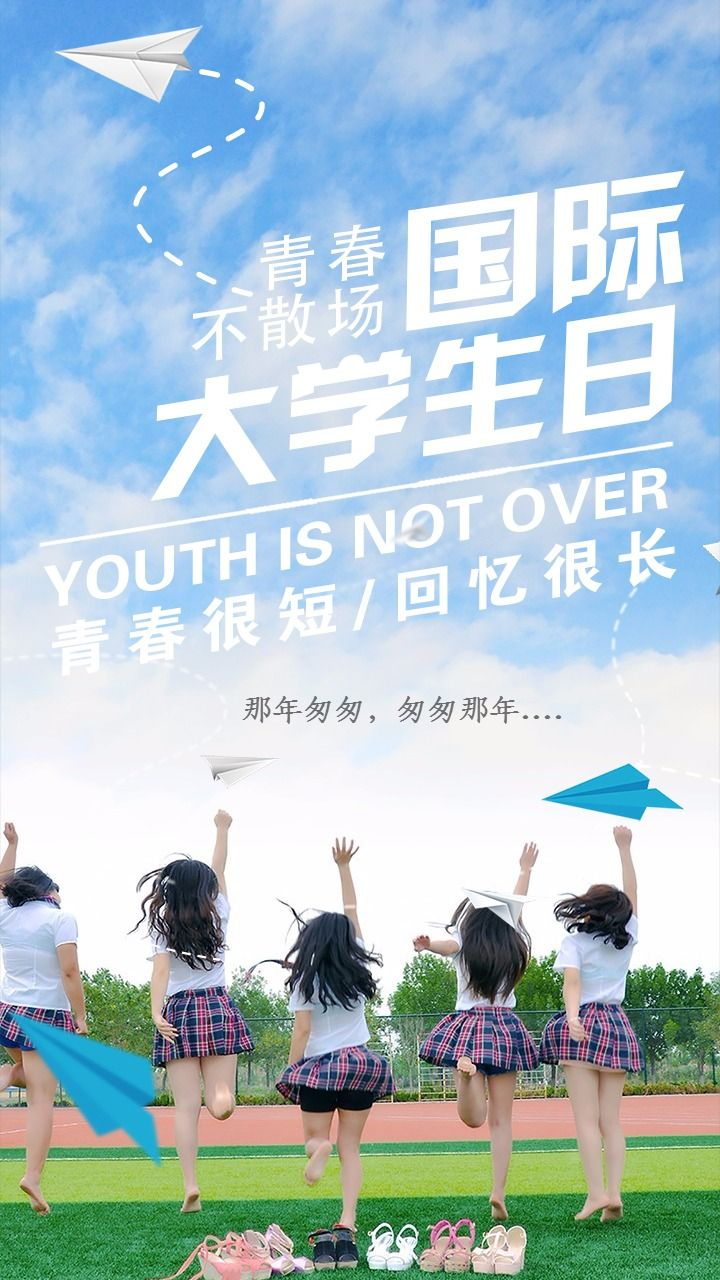国际大学生节 公益宣传 日签海报 友谊 学生时代
