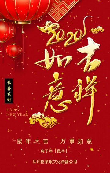 2020鼠年企业新年元旦春节祝福贺卡企业宣传H5
