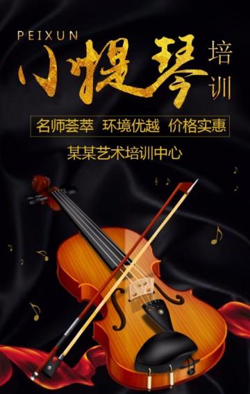 黑金质感小提琴培训暑期招生宣传/小提琴招生/小提琴/音乐培训/音乐启蒙