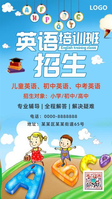 蓝色卡通教育培训机构英语培训班招生宣传手机海报