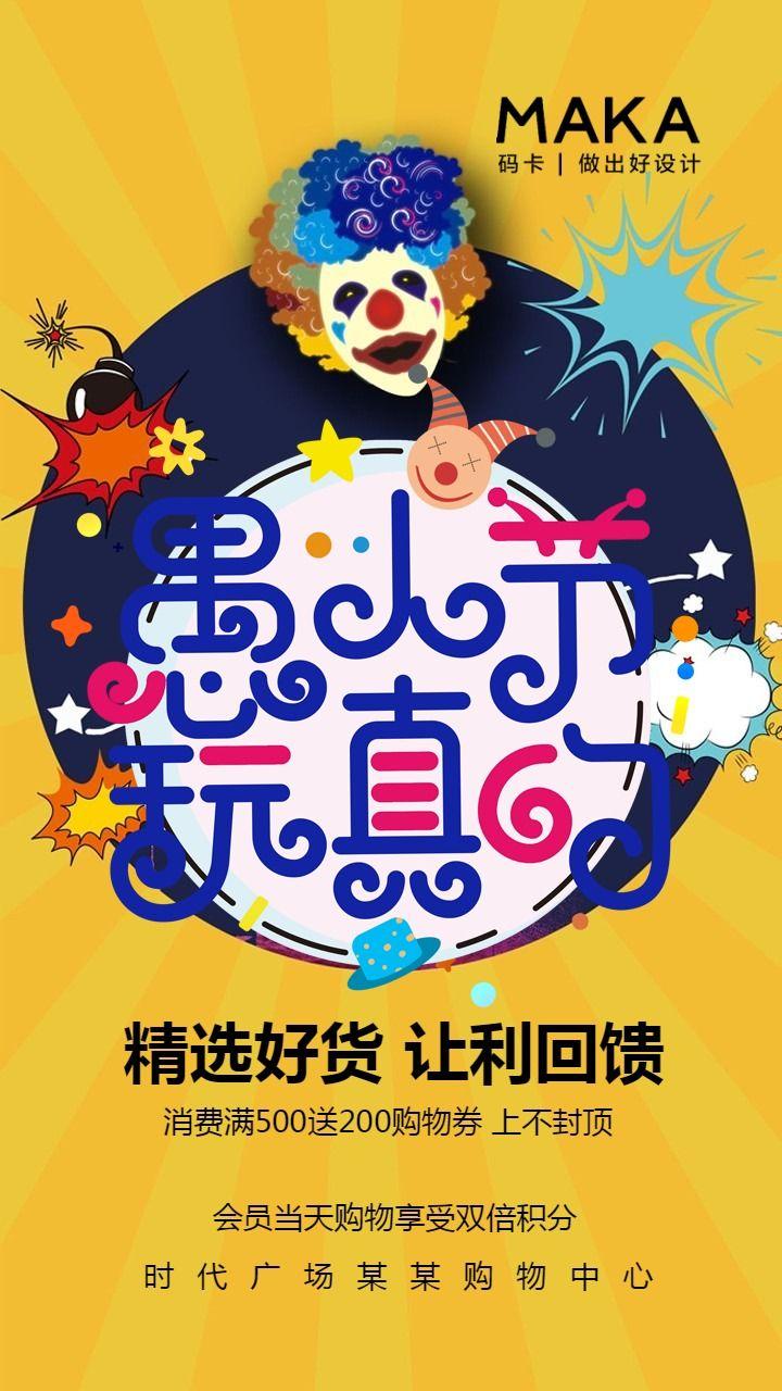 黄色简约卡通愚人节促销活动宣传海报
