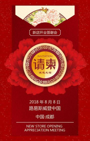 大红牡丹传统中国风邀请函请柬