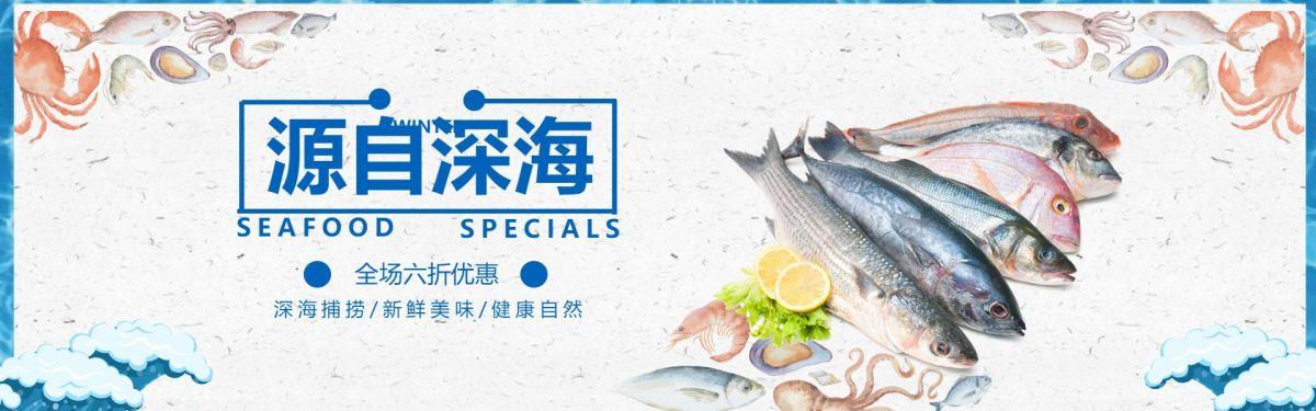 清新简约餐饮美食海鲜促销推广电商banner