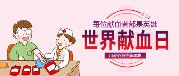 世界献血日公益宣传卡通手绘风微信公众号封面