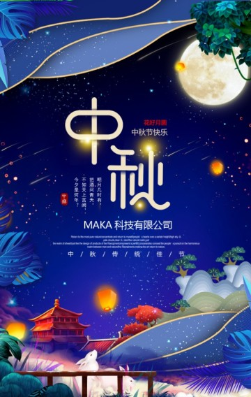 蓝色唯美中秋节祝福 企业祝福 个人祝福模板 八月节 公司祝福 单位祝福 放假通知
