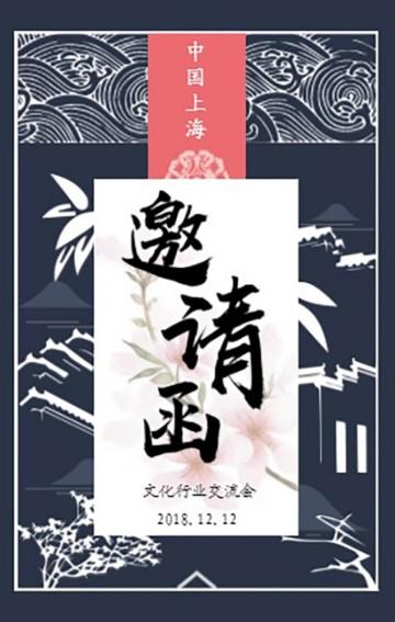 中国风商务邀请函优雅大气发布会会议展会通用