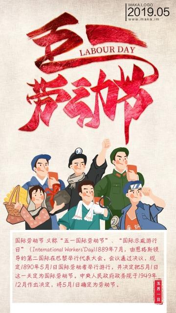 橙色复古中国风五一劳动节宣传海报