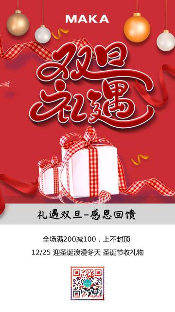 红色双旦礼遇节日促销海报
