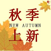 秋季新品上市促销活动宣传推广橙色简约大气微信公众号封面小图通用