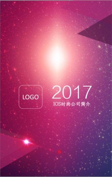 高端IOS风格公司简介