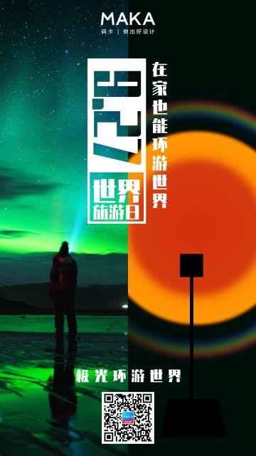 在家也能环游世界9.27 世界旅游日日签海报