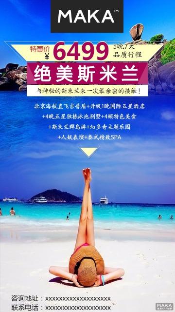 旅游路线计划创意宣传海报设计