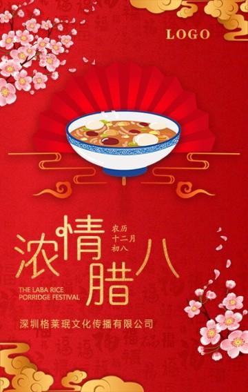 大红传统中国风腊八节祝福贺卡节日宣传推广H5模板