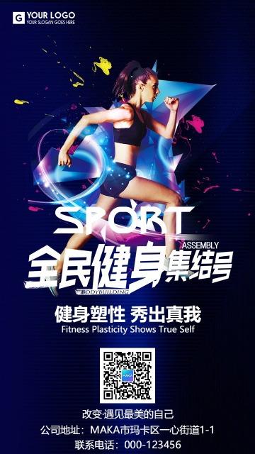蓝色扁平简约风格美体健身宣传手机海报
