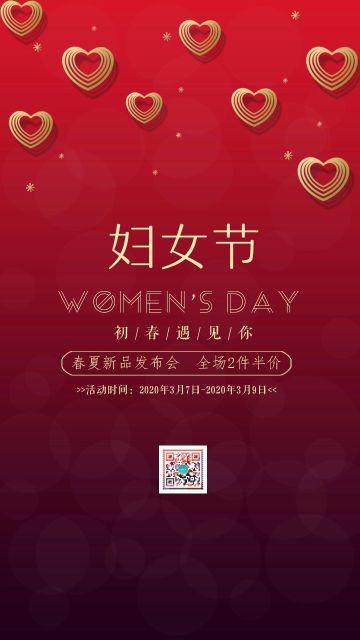 红色喜庆高端大气简约38妇女节女人节女神节祝福贺卡企业商家宣传促销手机海报