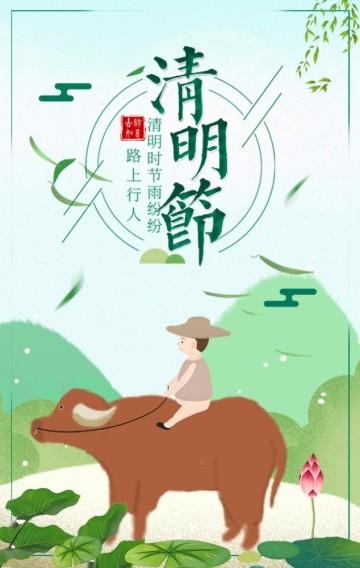 绿色清新手绘清明节习俗模板