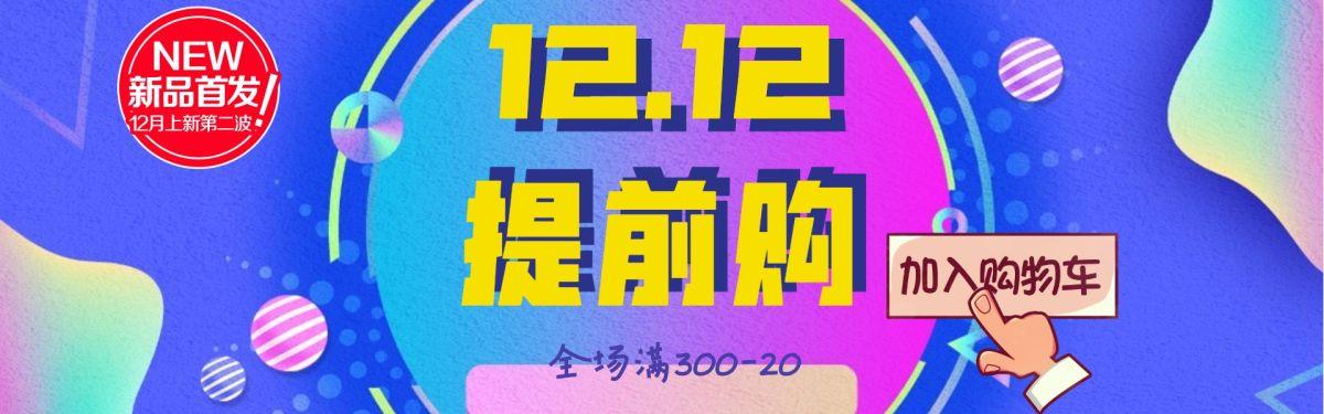 时尚炫酷女装服饰电商banner