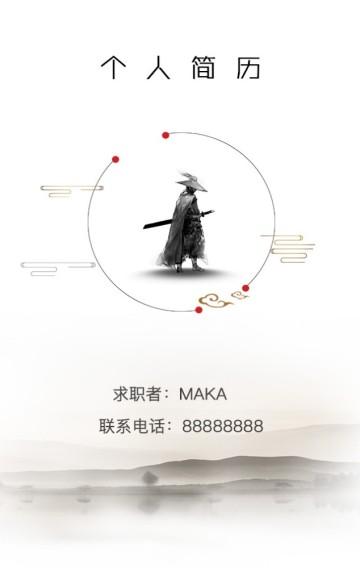 水墨风简约大气求职简历H5