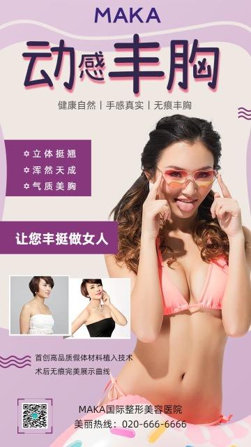 粉色简约动感隆胸丰胸整形美容医美推广海报模板