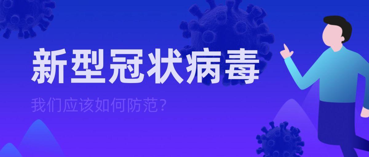 蓝色扁平化新型冠状病毒防范