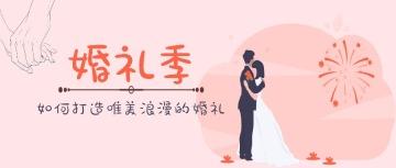 【人物大图】微信公众号封面头图卡通扁平化红色婚礼婚庆婚纱照干货分享促销通用