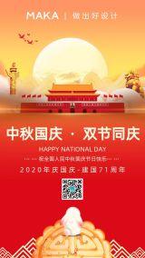 中秋国庆双节同庆节日宣传海报