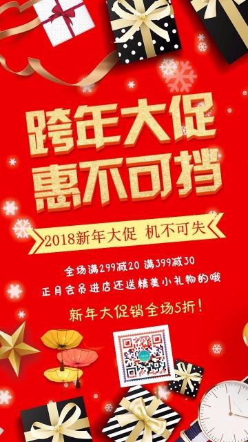 春节祝福新年快乐过年好春节打折促销