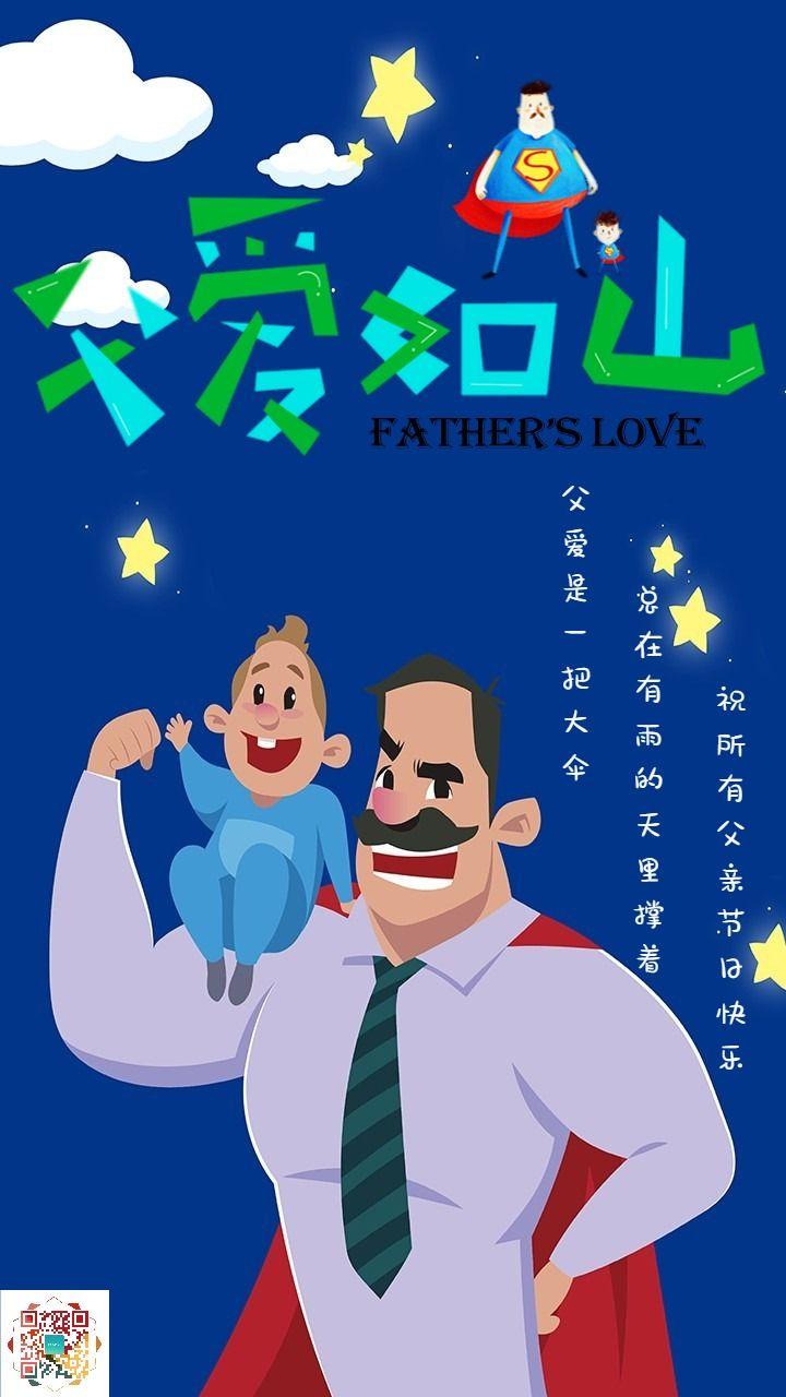 卡通手绘蓝色父亲节文化传播祝福海报