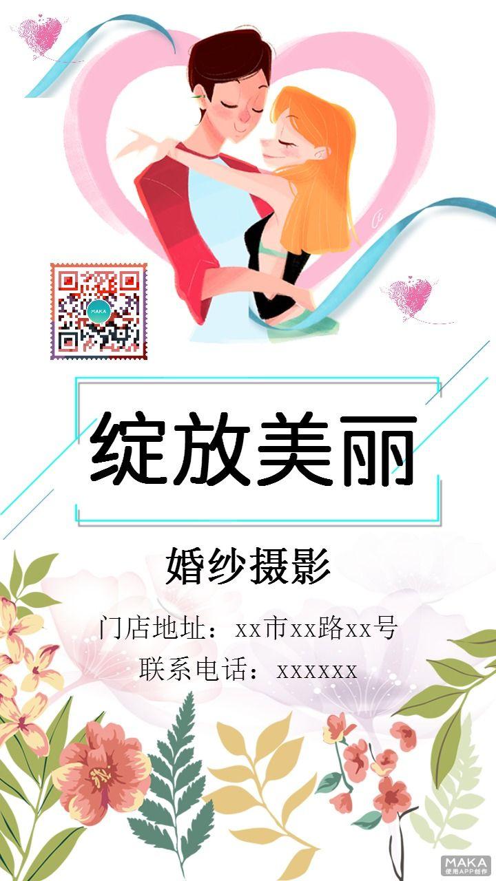 绽放美丽婚纱摄影机构宣传海报唯美花瓣