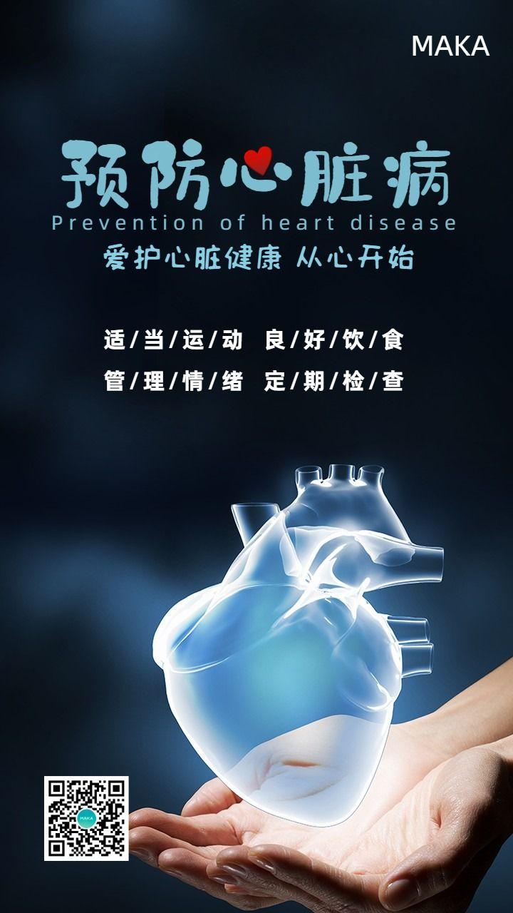 简约黑色预防心脏病医疗健康宣传手机海报模版