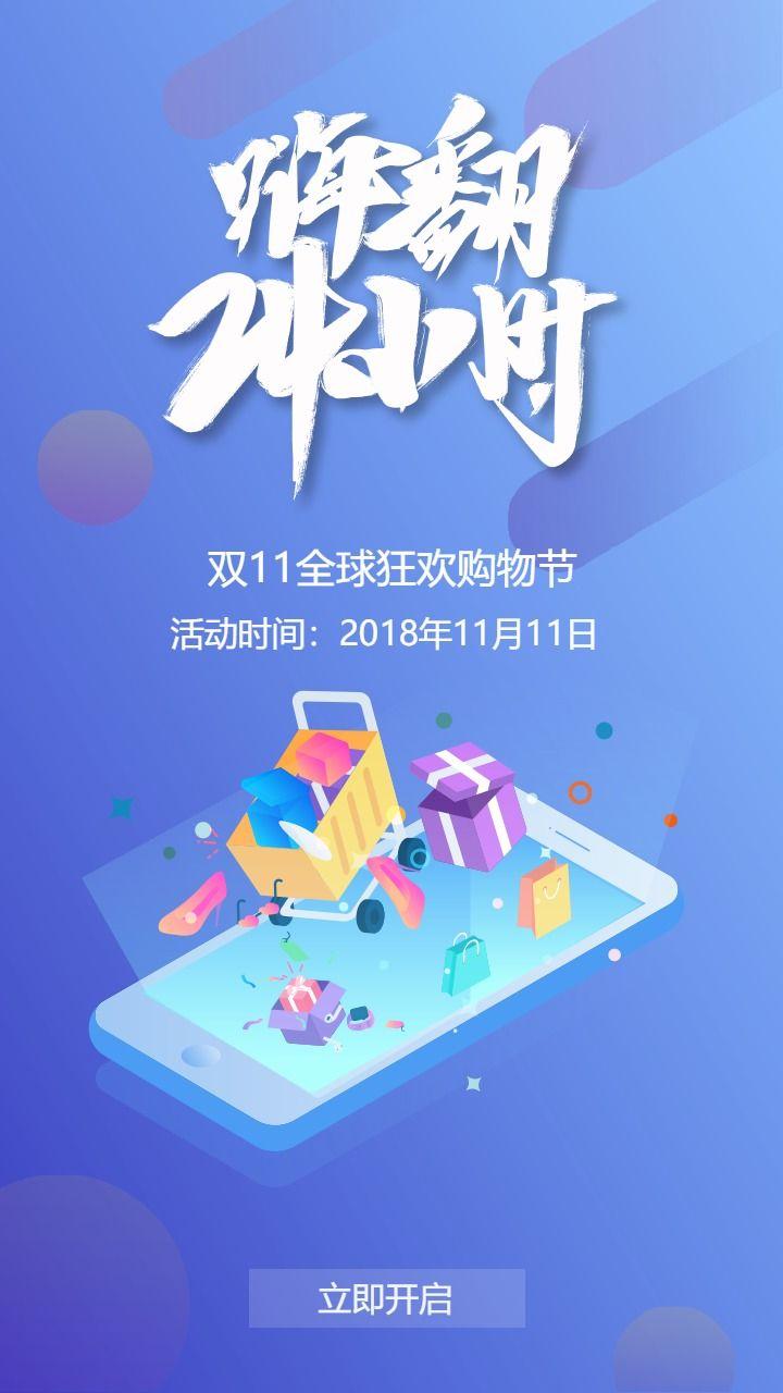 扁平插画双十一双十二app启动页