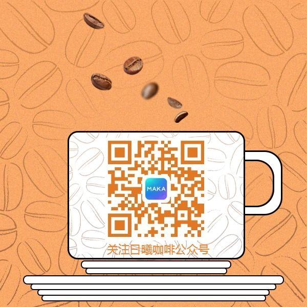 咖啡促销宣传推广活动二维码公众号二维码饮品冲剂二维码原创-曰曦