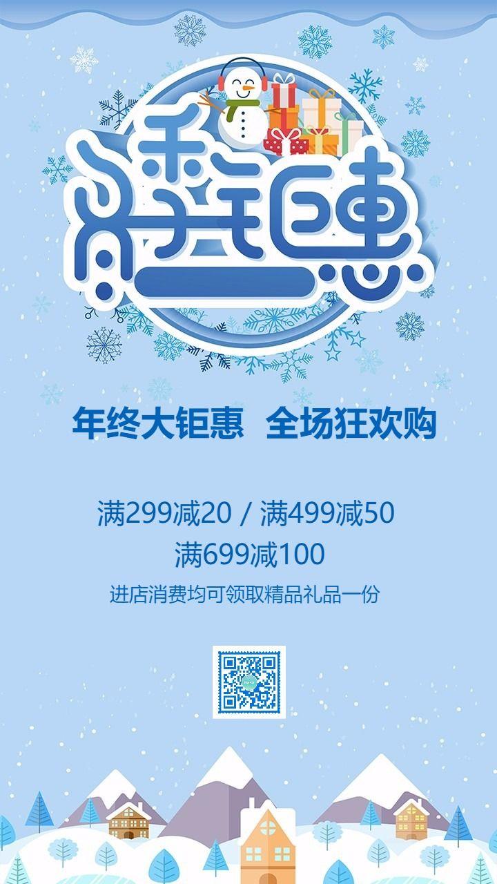 冬季促销 打折宣传冬季上新创意海报