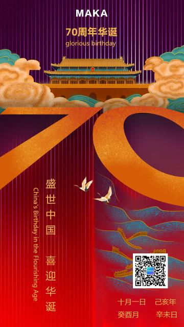 国庆节复古手绘风政府机关社团学校公益宣传海报