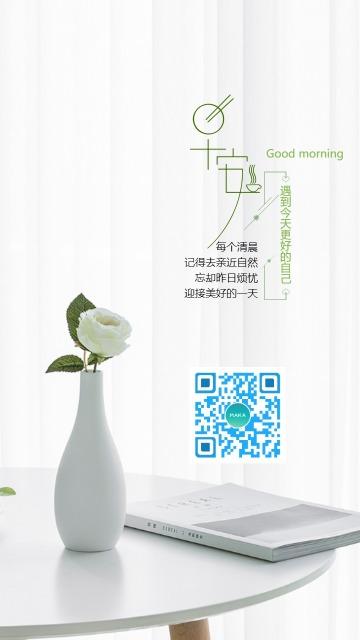 白色清新早安日签手机海报