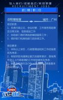 蓝色星空扁平简约设计互联网通用企业人才社会及校园招聘宣传H5