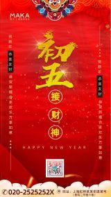 红色简约春节喜庆初五朋友圈手机海报