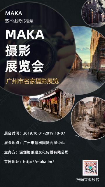 摄影展览会邀请函简约风宣传海报