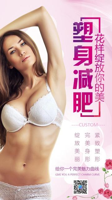 减肥时尚简约风美容塑身美体宣传促销海报