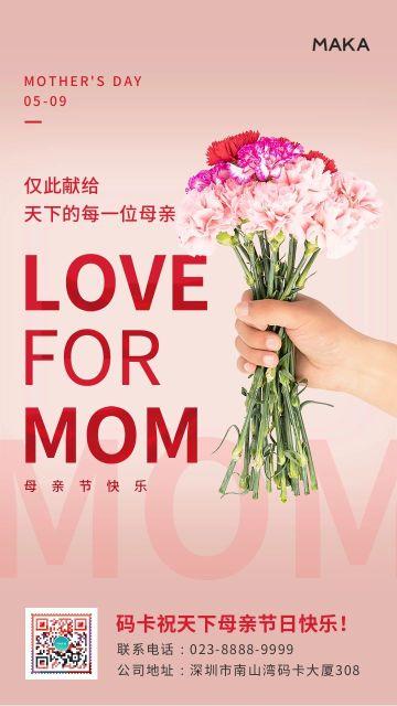 粉色简约文艺风格感恩母亲节祝福贺卡海报