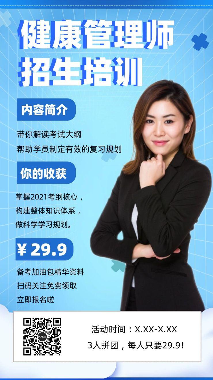 简约健康管理师培训招生宣传手机海报
