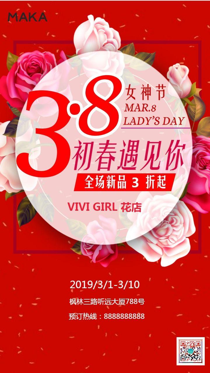 38妇女节女神节浪漫花朵美容花店品牌促销宣传